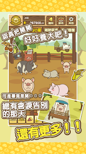 Download 養豬場MIX 8.1 Apk for android