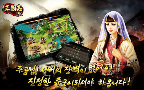 Download 삼국지PK 2.3 and up Apk for android