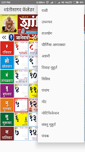 Download Shantisagar Calendar 4.7 Apk for android