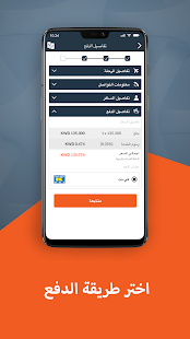 Download Tathkarah 1.3.6 Apk for android