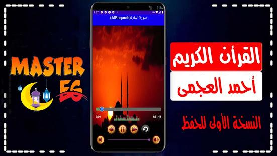 Download أحمد العجمي القرأن الكريم كامل بدون نت بجودة رهيبة 21.0 Apk for android