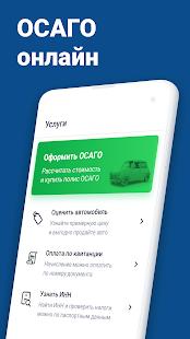 Download Штрафы ГИБДД официальные - оплата штрафов онлайн 3.15.1 Apk for android