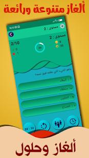 Download ألغاز للادكياء + الغاز وحلول: حزازير مع اجوبة 4.3.27 Apk for android