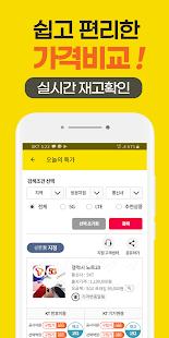 Download 떴다마켓 - 휴대폰 시세, 중고폰 시세 확인은 떴다마켓!! 4.7.5 Apk for android