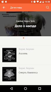 Download Читать книги бесплатно 10.11.15 Apk for android