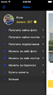 Download Обмен и накрутка 1.02 Apk for android