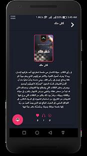 Download اسمع كتابك (كتب وروايات صوتية ) 1.2.0 Apk for android