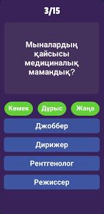 Download Миллион кімге бұйырады? 1.3.0 Apk for android