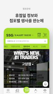 Download 트레이더스 - 트레이더스몰, 이마트몰, 신세계몰 쇼핑 1.7.9 Apk for android