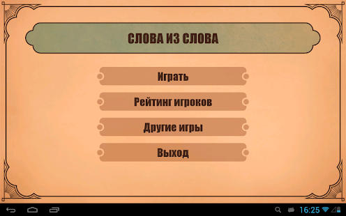 Download Слова из слов 2.0 Apk for android