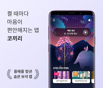 Download 코끼리 – 불안, 불면, 스트레스 조절 2.2.3 Apk for android
