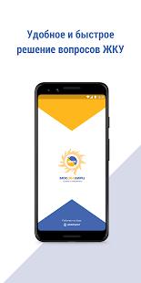 Download МосОблЕИРЦ Онлайн 2.51.6.0 Apk for android