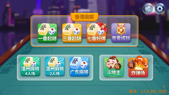 Download 正宗香港麻雀-广东麻将,欢乐斗地主 3.2.2 Apk for android
