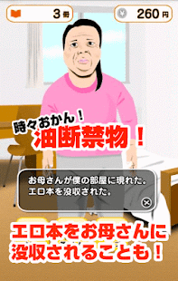 Download 本屋のババアと僕とエロ本 ~ときどきお母さん 3.9 Apk for android