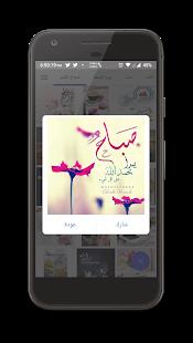 Download صور لكل المناسبات – بطاقات صباح الخير 5.0.11 Apk for android
