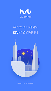 Download 호두 – 통합일정, 비대면업무 협업툴, 화상회의, 채팅 5.4.2 Apk for android