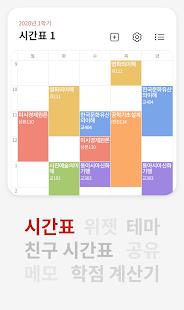 Download 에브리타임 - 시간표 & 대학교 커뮤니티 6.1.7 Apk for android
