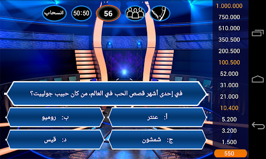 Download من سيربح المليون 7.0 Apk for android