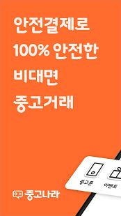 Download 중고나라 - 국내 최대 중고마켓 7.0.8 Apk for android