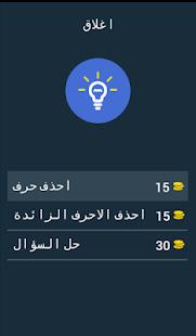 Download لعبة مشاهير العرب 8.14.3z Apk for android
