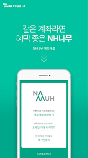 Download 모바일증권 나무(계좌개설 겸용) 8.63 Apk for android