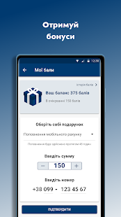 Download Моя вигода Apk for android