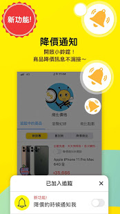 Download 飛比價格 - 購物拍賣比價找便宜必備小幫手 - Feebee v3.1.16 Apk for android