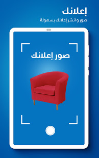 Download حراج - Haraj 4.3.13 Apk for android