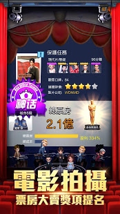 Download 王牌製片人 1.0.19 Apk for android