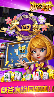 Download 戲谷娛樂城 - 獨特老虎機與美女直播全新組合 1.1.38 Apk for android