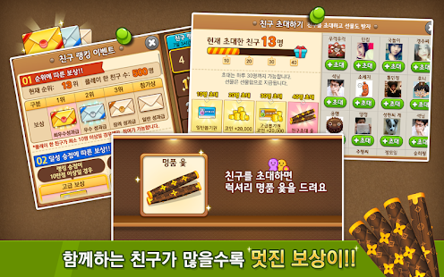Download 인생역전윷놀이 1.4.3 Apk for android