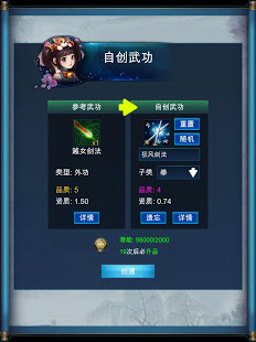 Download 武俠浮生記 1.6 Apk for android