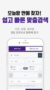 Download 오늘밤엔 - 펜션,펜션추천,펜션예약,숙박,숙박앱 16.2 Apk for android