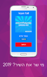 Download מי שר את השיר? 2019 8.12.3z Apk for android
