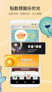 Download 電力即點 2.2.20 Apk for android