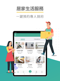 Download 今網智生活 3.1.0 Apk for android