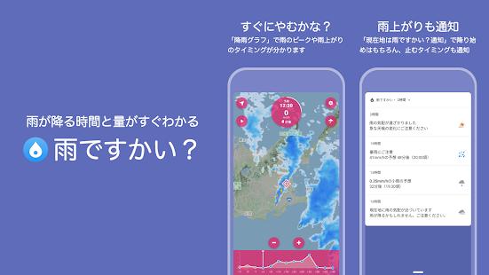 Download 雨ですかい?【雨が降る時間と量がすぐわかる無料雨雲レーダー】 3.4.0 Apk for android