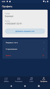 Download РВК.Услуги 3.7.0 Apk for android