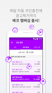 Download 배틀코믹스 – 덕심자극 웹툰, 게임만화! 4.1.7 Apk for android