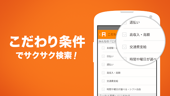 Download 短期バイト単発バイトはフロムエー短期単発 4.37.0 Apk for android