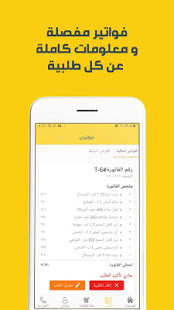 Download فاتورة 4.4 and up Apk for android