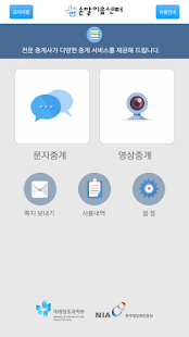 Download 손말이음센터 4.5 Apk for android
