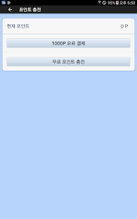 Download 채팅매니아 5.05 Apk for android
