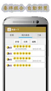 Download 樂透一下,台灣(大樂透,威力彩,今彩539,三星彩,發票) 1.43 Apk for android
