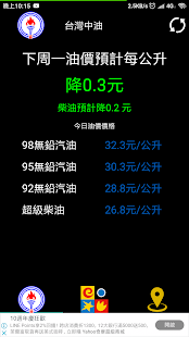 Download 油價查詢,中油,台塑,附近加油站,加油 7.5 Apk for android