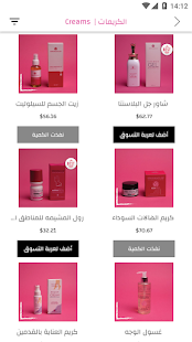 Download Afrah Beauty 1.34 Apk for android