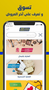 Download AlDawaa Pharmacies 15.0.1 Apk for android