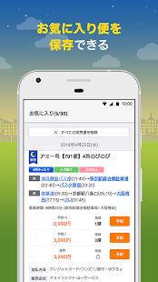 Download バス比較なび - 日本最大級の高速バス比較アプリ Apk for android