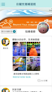 Download App好校通 1.0.61 Apk for android