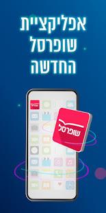 Download שופרסל App: קופונים, מבצעים וקניות מכל העולמות 4.1.0 Apk for android